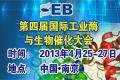 第四届国际工业酶与生物催化大会