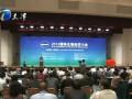 2013国际生物经济大会在津开幕
