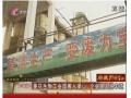 菱花生物工业园搬入梁山 企业驶入快车道 (428播放)