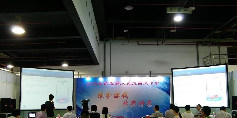 2015上海发酵设备展生物发酵群群友见面交流会