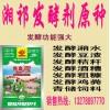 厂家直销湘祁豆渣秸秆发酵剂酒糟潲水发酵剂木薯渣发酵养猪牛羊鸡