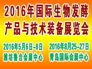 2016山东(潍坊)国际生物发酵产品与技术装备展览会