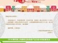 2016第四届上海国际生物发酵产品与技术装备展览会 (1)