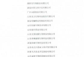 """""""第五届全国淀粉糖(醇)行业二十强企业""""评选结果公示"""
