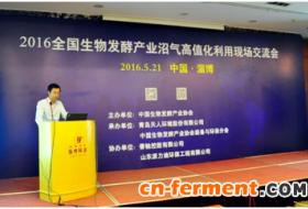 2016年全国生物发酵产业沼气高值化利用现场交流会在淄博顺利召开