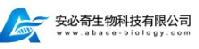 安必奇生物科技有限公司
