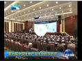 第九届中国生物产业大会在武汉召开 (858播放)