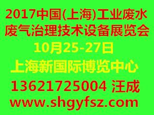 2017中国(上海)工业废水、废气治理技术设备展览会