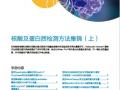Molecular Devices核酸及蛋白质检测方法集锦(上)