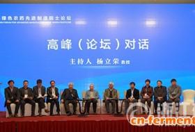2017年绿色农药先进制造院士论坛在上虞召开