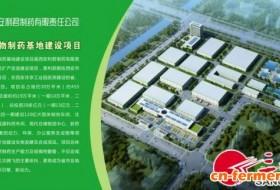 """利君生物制药基地项目再次成功列入""""陕西省2017年重点建设项目"""""""