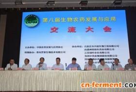 第八届生物农药大会在美丽青岛成功举办