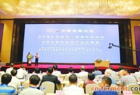 2017年8月6日世界虫草论坛在辽宁沈阳隆重召开