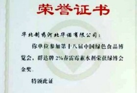 华北制药2%春雷霉素水剂荣获第十八届绿博会金奖
