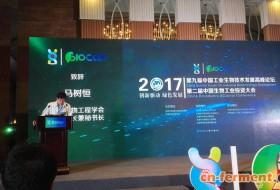 """""""第九届中国工业生物技术发展高峰论坛""""在天津成功举办"""