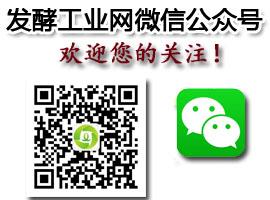 发酵工业网微信公众号