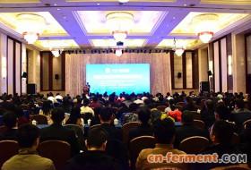第五届中国微生物酿造与白酒健康研讨会在宿迁召开
