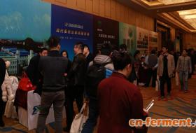 2017中国维生素产业发展高层论坛在太原盛大开幕(第十二届)