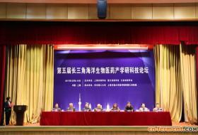 """""""第五届长三角海洋生物医药产学研科技论坛""""在华东理工举行"""
