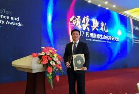 """华东理工张立新教授荣获""""2017药明康德生命化学研究奖"""""""