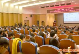 2017国际氨基酸产业高峰论坛在天津科技大学隆重召开