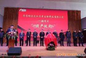 齐齐哈尔龙江阜丰300万吨玉米深加工项目项目一期工程正式投产
