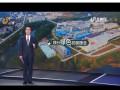 鲁南制药集团用绿色发展理念推动产业升级 (550播放)