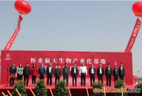 东方红航天生物怀来综合生产基地一期工程项目4月份正式开工