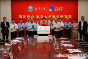 海正药业与武汉大学合作打造药物生物制造研究基地