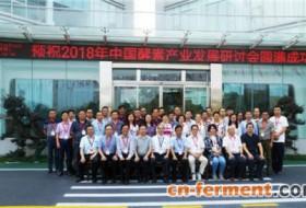 第二届酵素行业专家委员会在河南南召县召开