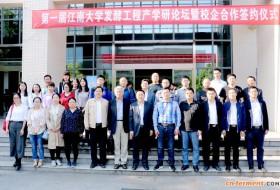 第一届江南大学发酵工程产学研论坛成功举办