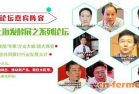 一年一度的生物发酵行业盛会!9月4日在沪即将拉开帷幕!