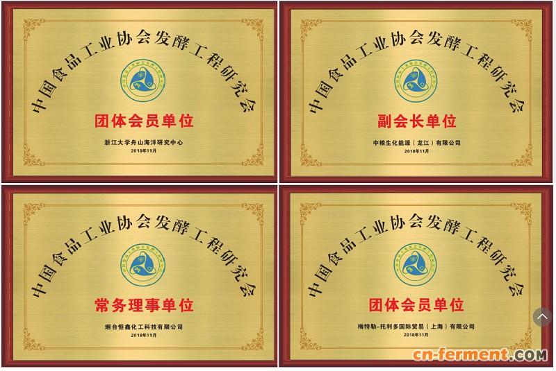 发酵工程研究会 团体会员