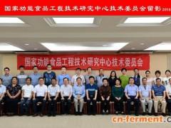 国家功能食品工程技术研究中心技术委员会会议在江南大学召开