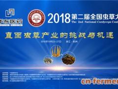 华东医药成为2018第二届全国虫草大会总冠名赞助商