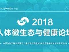 中国生物工程学会第十二届学术年会之 2018人体微生态与健康研究论坛第一轮通知