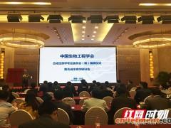 中国生物工程学会合成生物学专业委员会(筹)在长沙成立