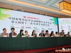 """微生物代谢产物制品或将引领微生态产业未来发展 ——""""中国畜牧兽医学会动物微生态学分会第五届第十三次全国学术研讨会""""在广州召开"""