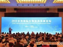 2018台州国际生物医药发展论坛今日开幕