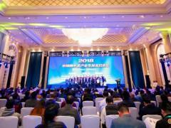 2018中国维生素产业发展高层论坛今日在上海盛大开幕
