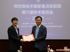 山东大学微生物技术国家重点实验室第六届学术委员会成立暨六届一次会议召开