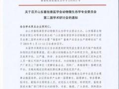 2019年1月11日山东动物微生态学会会议通知(第一轮)