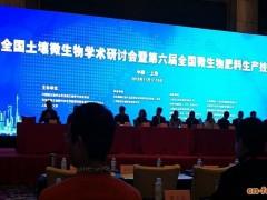 """第十三届全国土壤微生物学术讨论会""""暨""""第六届全国微生物肥料生产技术研讨会11月18日在上海召开"""