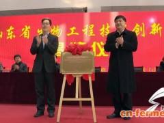 山东省生物工程技术创新中心在菏泽揭牌
