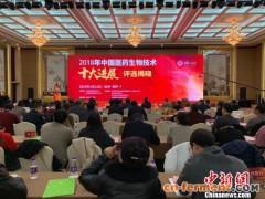 """2018年""""中国医药生物技术十大进展""""揭晓"""