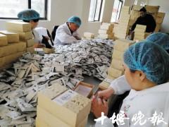 湖北十堰市生物医药年产值59亿,共同生物2018年累计实现产值3.6亿元