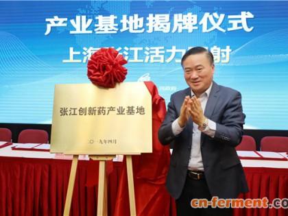"""浦东生物医药产业地图规划发布 2020年产值瞄准""""千亿""""俱乐部"""