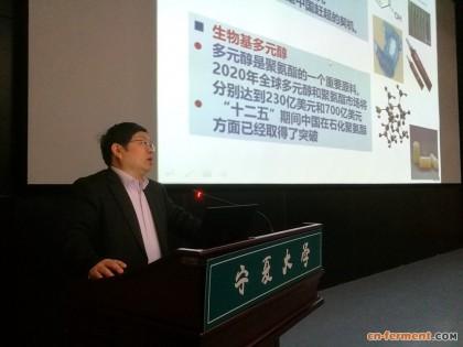 """冲刺生物发酵产业高地 院士为宁夏开""""处方"""""""