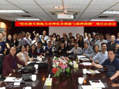 """广东省重点领域研发专项""""特色微生物航天育种技术创新与菌种创制""""项目启动会"""