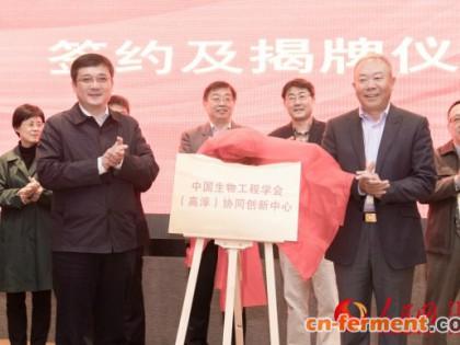 江苏首个中国生物工程学会协同创新中心在高淳成立